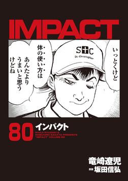 インパクト 80-電子書籍