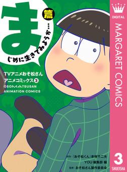 TVアニメおそ松さんアニメコミックス 3 まじめに生きてみようか…篇-電子書籍