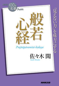 NHK「100分de名著」ブックス 般若心経-電子書籍