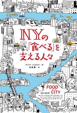 NYの「食べる」を支える人々-電子書籍