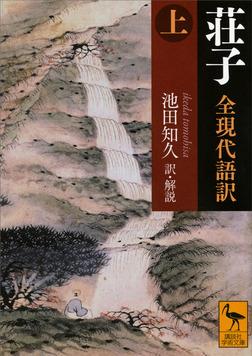 荘子 全現代語訳(上)-電子書籍