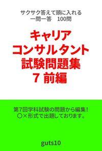 キャリアコンサルタント試験問題集第7回 前編