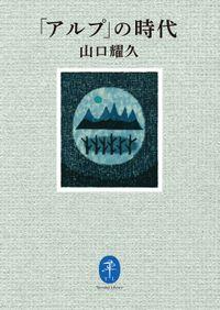 ヤマケイ文庫 「アルプ」の時代