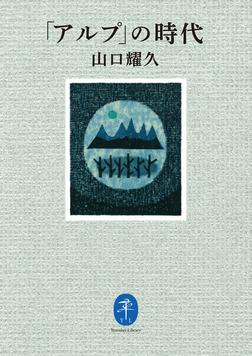 ヤマケイ文庫 「アルプ」の時代-電子書籍