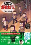 「えいがのおそ松さん」アニメコミック