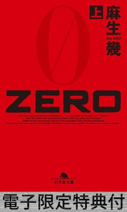 ZERO(上) 【電子版限定特典付き】-電子書籍