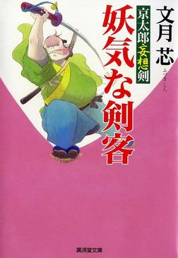 妖気な剣客 京太郎妄想剣-電子書籍