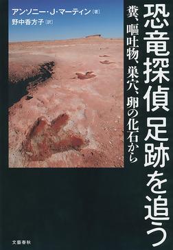 恐竜探偵 足跡を追う 糞、嘔吐物、巣穴、卵の化石から-電子書籍