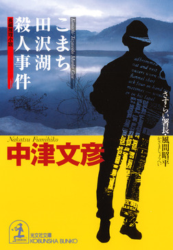 こまち田沢湖殺人事件-電子書籍