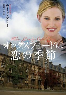 オックスフォードは恋の季節-電子書籍