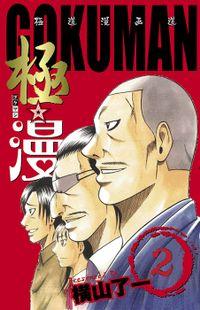 極☆漫(ゴクマン) 2