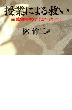 授業による救い  南葛飾高校で起こったこと-電子書籍