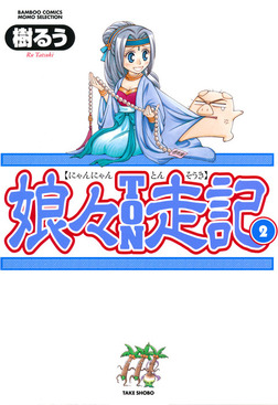 娘々TON走記 (2)-電子書籍