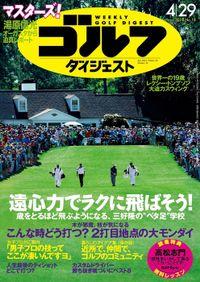 週刊ゴルフダイジェスト 2014/4/29号