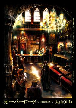 オーバーロード5 王国の漢たち [上]-電子書籍
