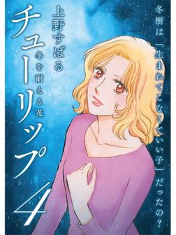 チューリップ~冬を耐える花~【分冊版】4話-電子書籍
