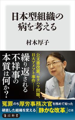 日本型組織の病を考える-電子書籍