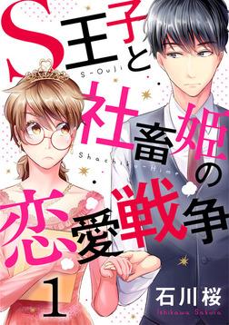S王子と社畜姫の恋愛戦争 1巻-電子書籍