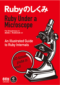 Rubyのしくみ Ruby Under a Microscope-電子書籍
