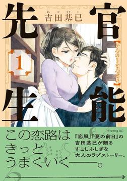 官能先生(1)-電子書籍