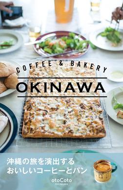 COFFEE & BAKERY OKINAWA-電子書籍