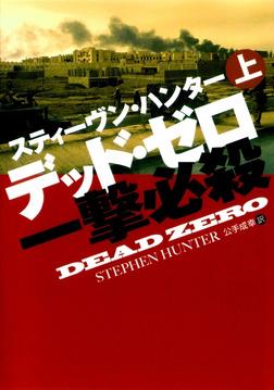 デッド・ゼロ一撃必殺(上)-電子書籍