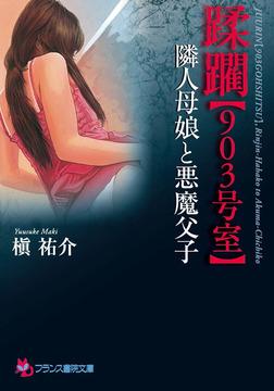 蹂躙【903号室】 隣人母娘と悪魔父子-電子書籍