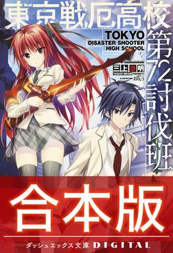 【合本版】東京戦厄高校第72討伐班 全3巻-電子書籍