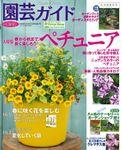 園芸ガイド2020年春号