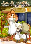 セントールの悩み(RYU COMICS)
