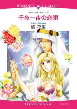 千夜一夜の恋唄-電子書籍