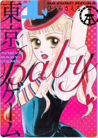 東京BABYゲーム(電書バト)