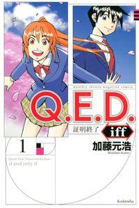 【20%OFF】Q.E.D.iff ―証明終了―【1~14巻セット】