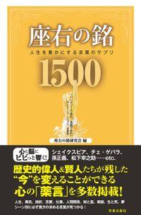 座右の銘1500―人生を豊かにする言葉のサプリ(サクラBooks)