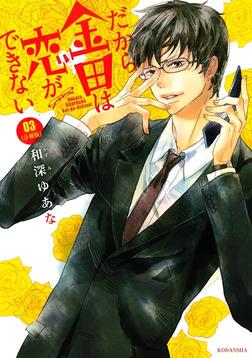だから金田は恋ができない 分冊版(3)-電子書籍
