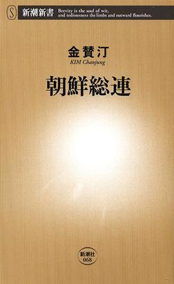朝鮮総連-電子書籍