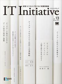 IT Initiative Vol.13