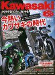 Kawasaki【カワサキバイクマガジン】2018年07月号
