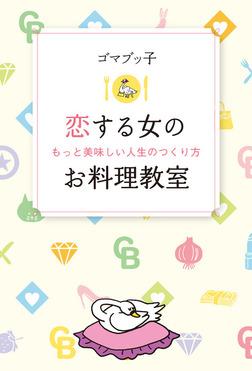 恋する女のお料理教室-電子書籍
