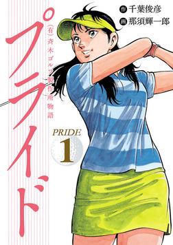(有)斉木ゴルフ製作所物語 プライド 1-電子書籍