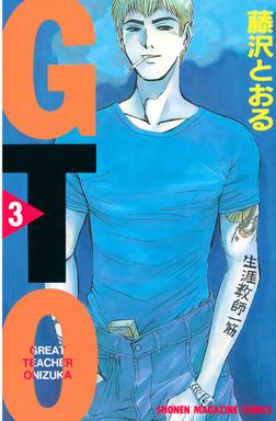 GTO(3)-電子書籍