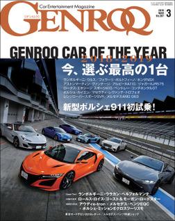 GENROQ 2019年3月号-電子書籍