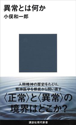 異常とは何か-電子書籍
