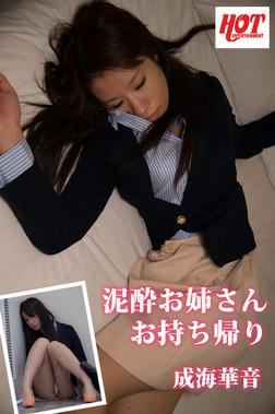 泥酔お姉さん お持ち帰り 成海華音-電子書籍