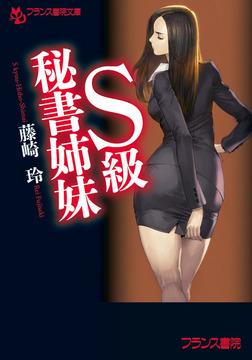 S級秘書姉妹 -電子書籍