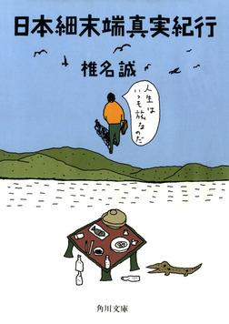 日本細末端真実紀行-電子書籍