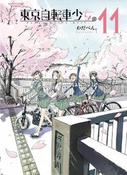 東京自転車少女。(11)-電子書籍
