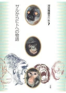 河合雅雄著作集7 サルからヒトへの物語-電子書籍