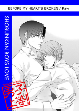 Before My Heart's Broken (Yaoi Manga), Volume 1