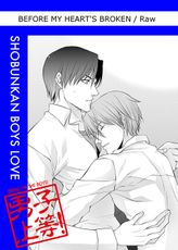 Before My Heart's Broken (Yaoi Manga), Volume 1